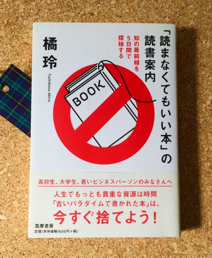 読まなくてもいい本
