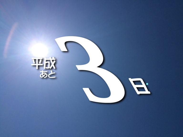 平成あと3日