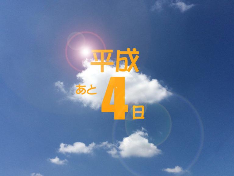 平成あと4日