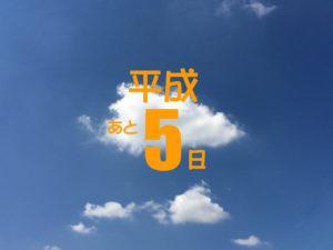 平成あと5日