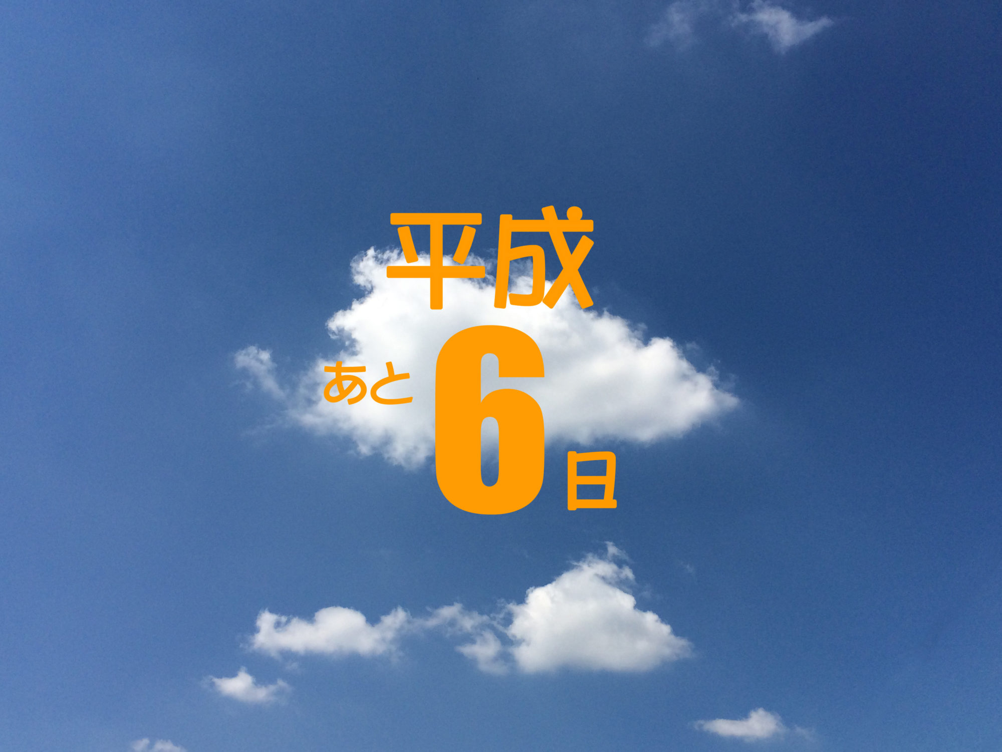 平成あと6日
