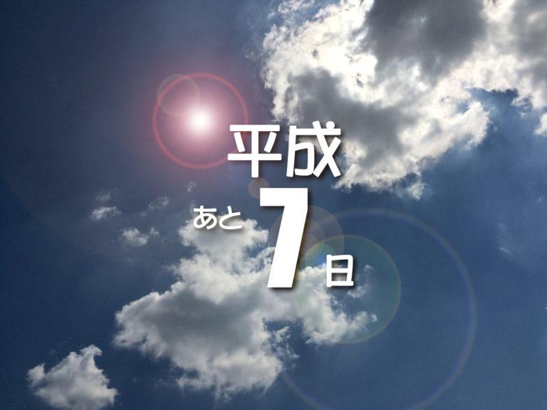 平成あと7日