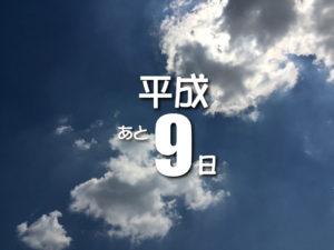 平成あと9日