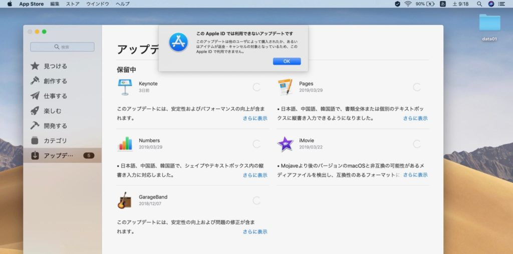 Mac画面