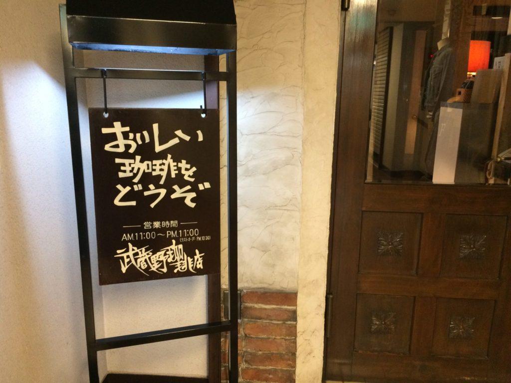 武蔵野珈琲店入り口