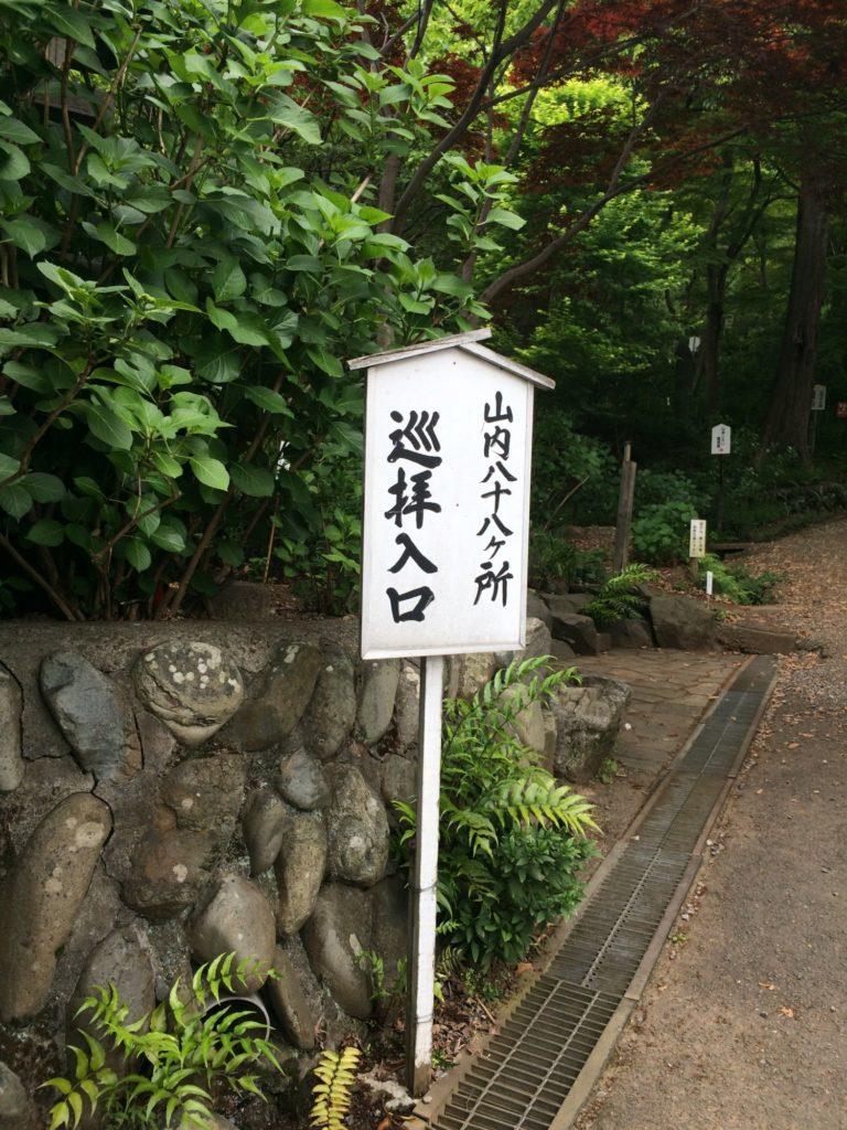 山への入り口