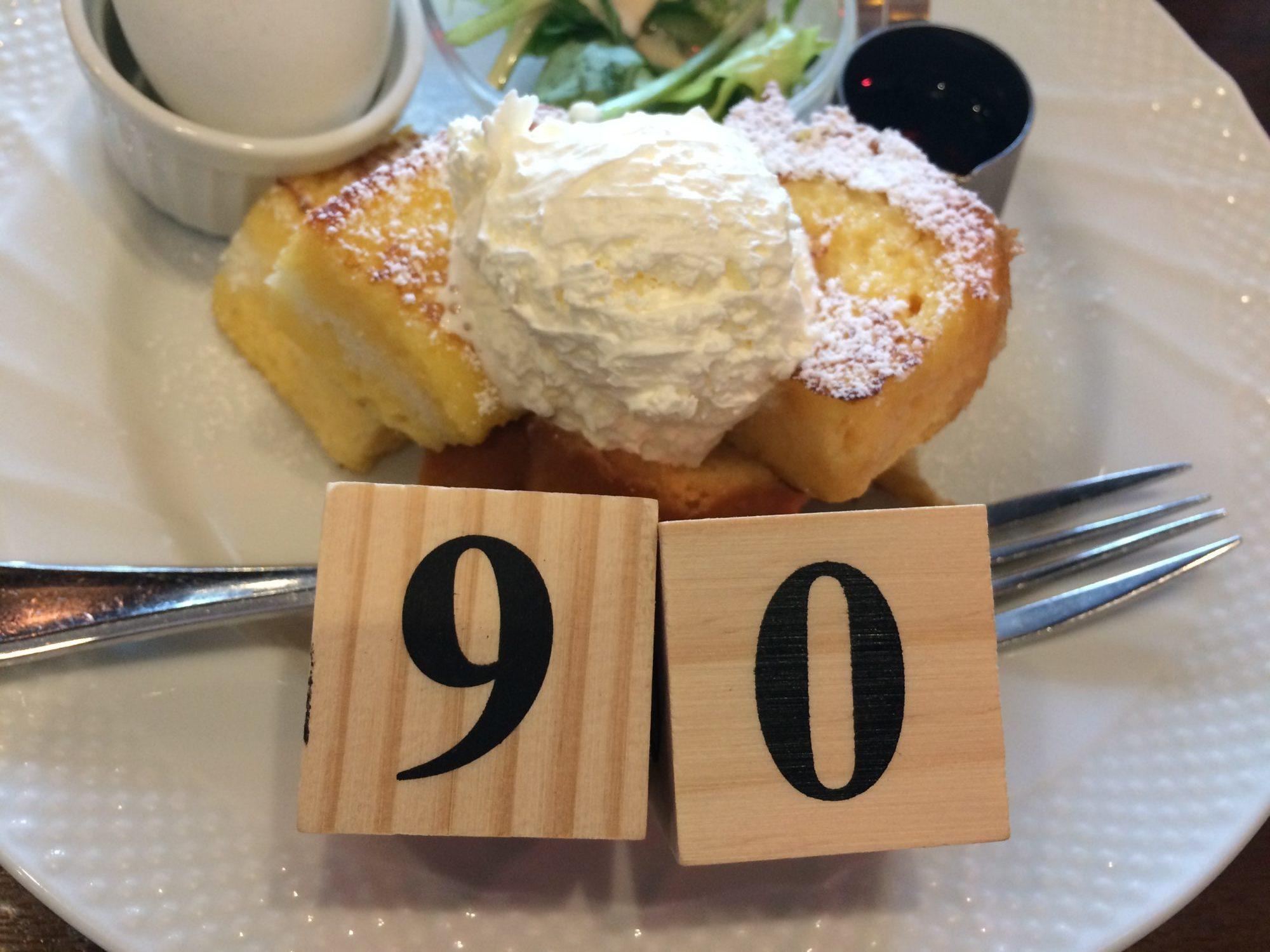 フレンチトースト90