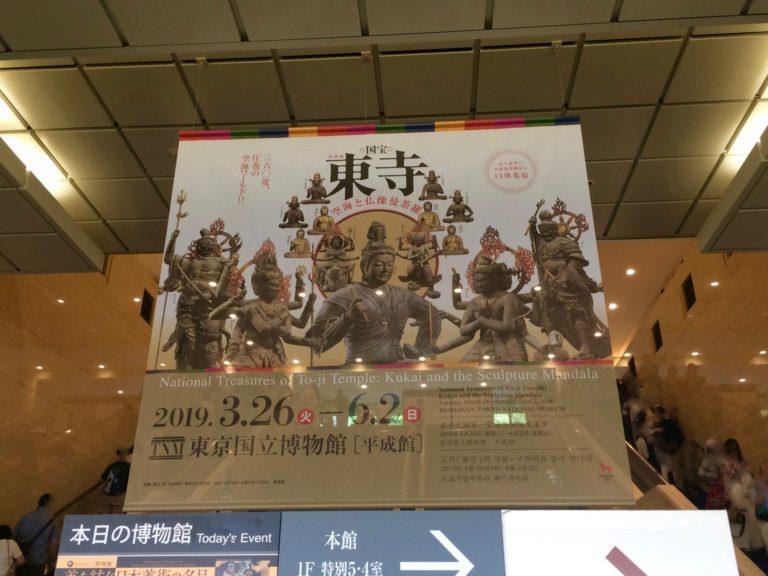 博物館入口