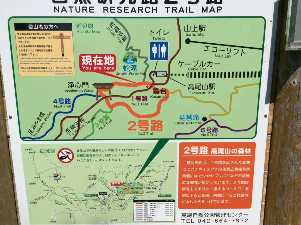 高尾山2号路地図