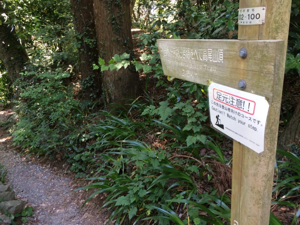 高尾山3号路標識
