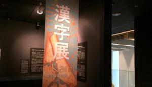 東洋文庫漢字展