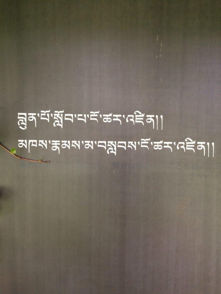 チベット語
