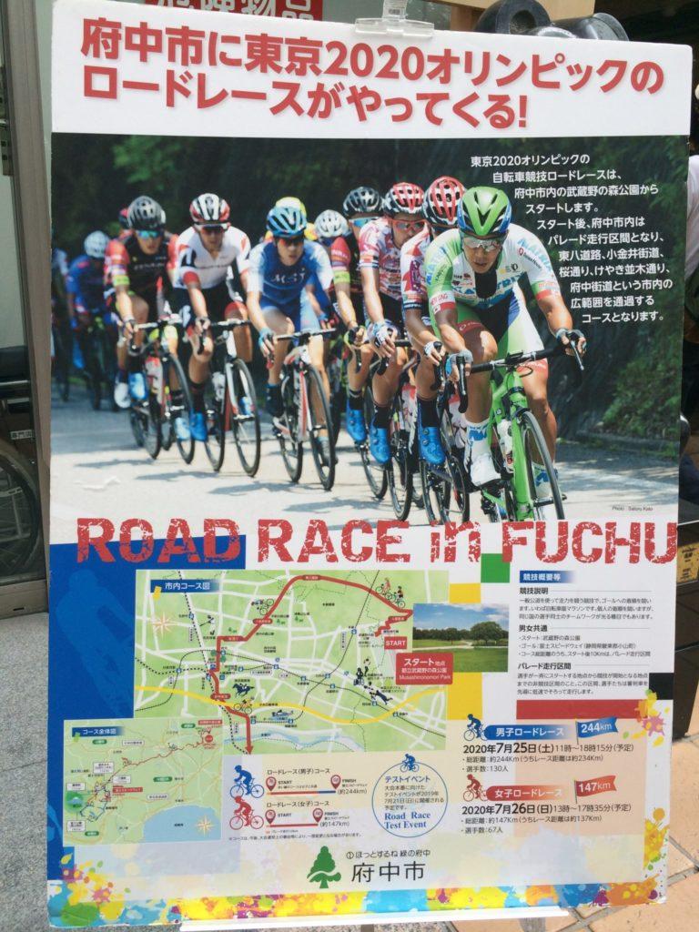 自転車ロード説明パネル
