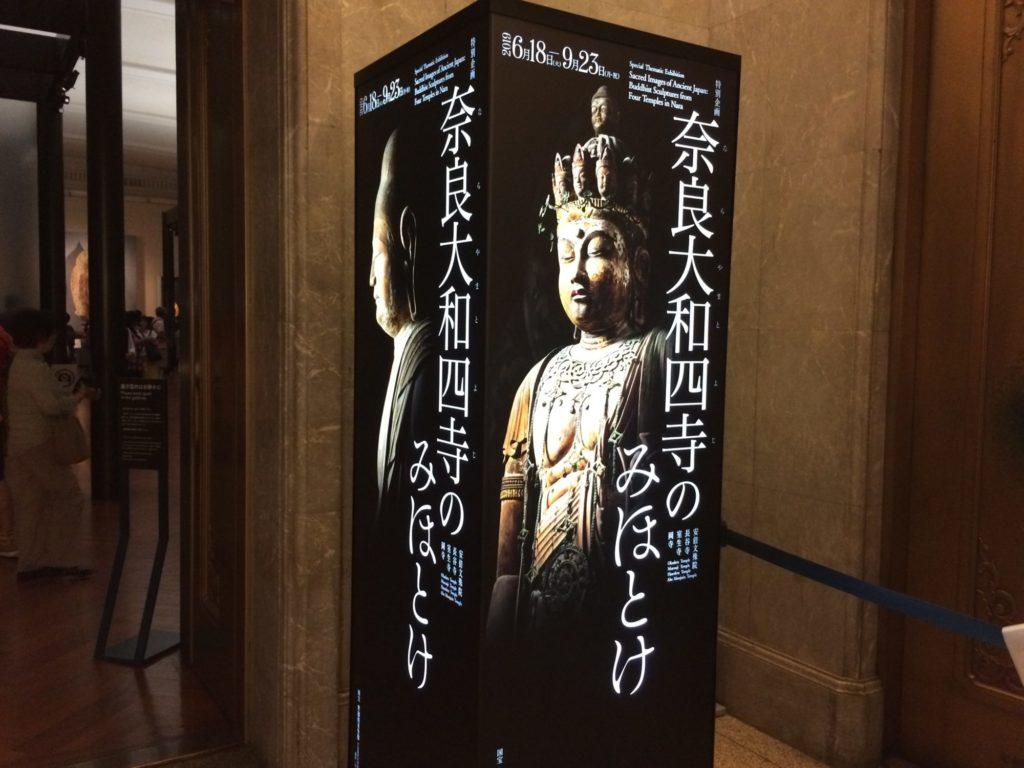 奈良大和四寺のみほとけ入口