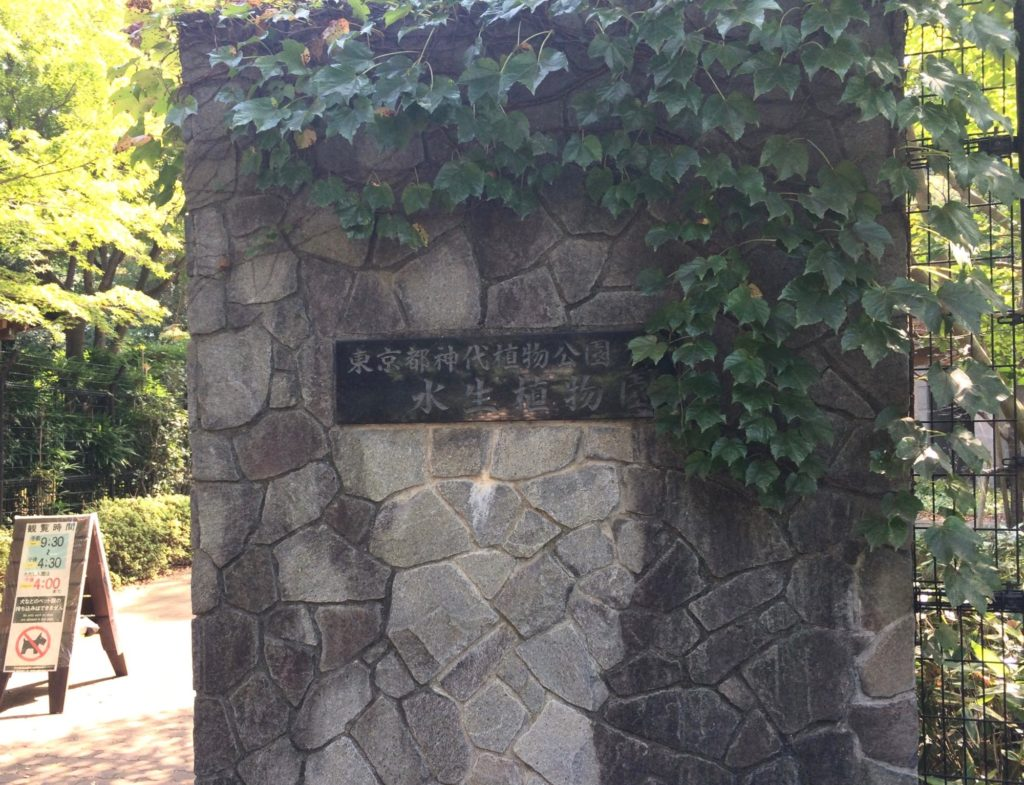 水生植物園門
