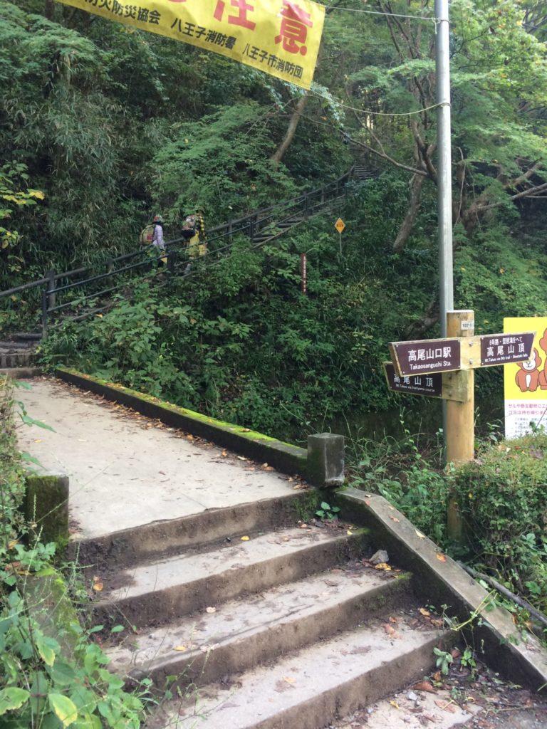 高尾山稲荷山入口