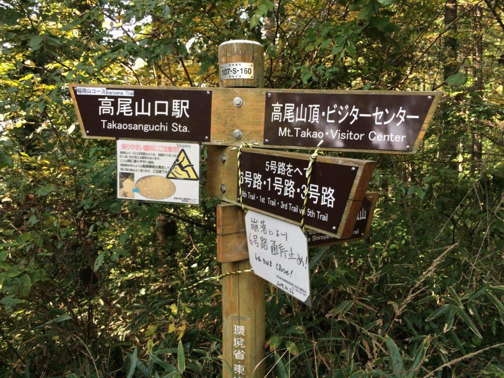 高尾山稲荷山コース山頂へ