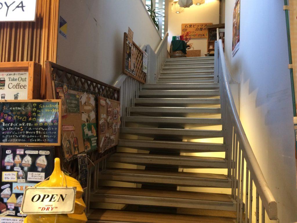 高尾山ふもとや階段