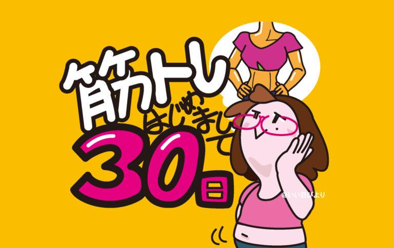 筋トレ30