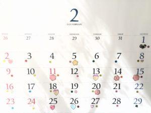 二月カレンダー