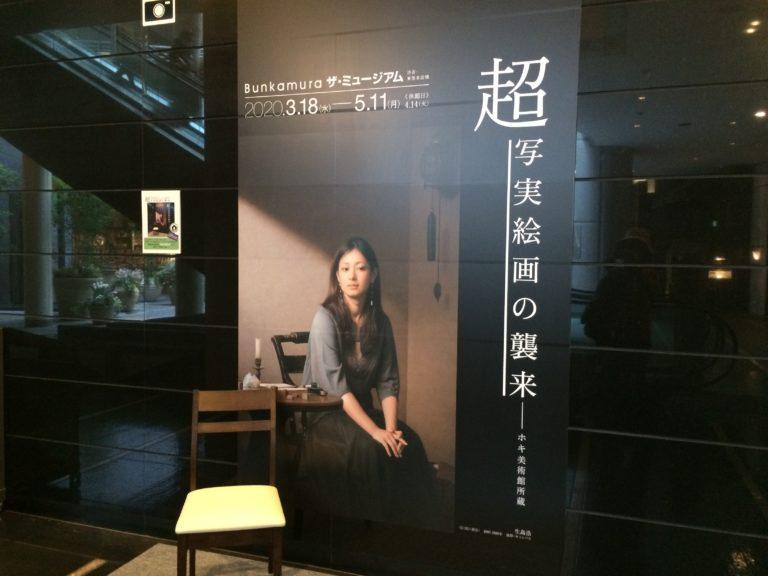 Bunkamura超写実絵画の襲来
