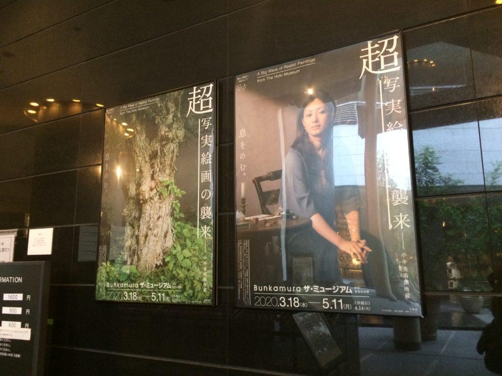 Bunkamura超写実絵画展
